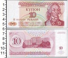 Изображение Боны Приднестровье 10 рублей 1994  UNC-