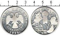 Изображение Монеты Россия 2 рубля 1998 Серебро Proof- Васнецов