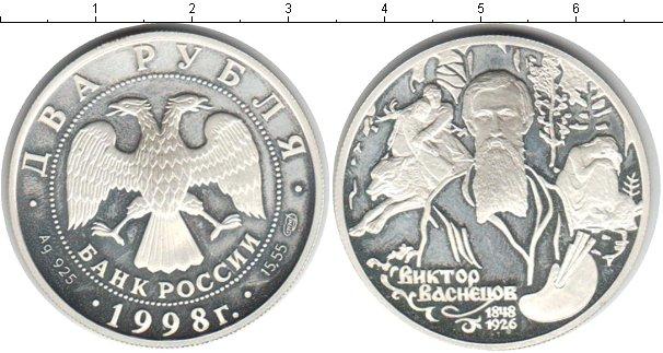 Картинка Монеты Россия 2 рубля Серебро 1998