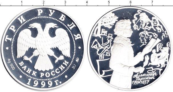 Картинка Монеты Россия 3 рубля Серебро 1999