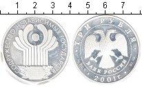 Изображение Монеты Россия 3 рубля 2001 Серебро Proof- 10 лет СНГ
