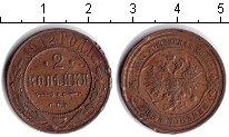 Изображение Монеты 1894 – 1917 Николай II 2 копейки 1912 Медь XF Санкт-Петербург