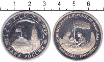 Изображение Монеты Россия 3 рубля 1995 Медно-никель Proof- Освобождение Европы