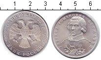 Изображение Монеты Россия 1 рубль 1993 Медно-никель UNC- Г.Р.Державин.