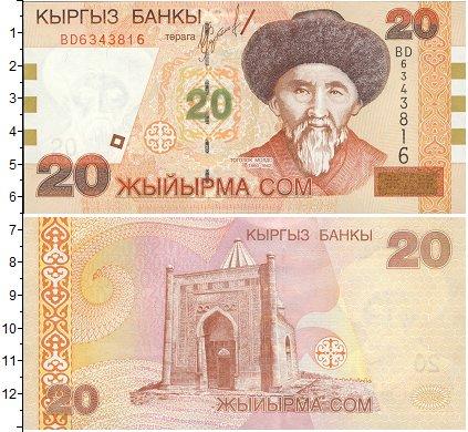 Картинка Боны Киргизия 20 сомов  2002