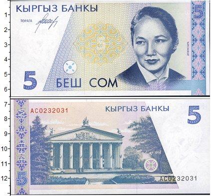 Картинка Банкноты Киргизия 5 сомов  0