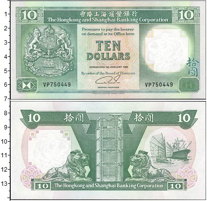 Изображение Банкноты Китай Гонконг 10 долларов 0  UNC-
