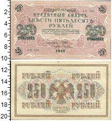 Изображение Боны 1894 – 1917 Николай II 250 рублей 1917  XF