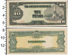 Изображение Боны Филиппины 10 песо 0  UNC- Японская оккупация