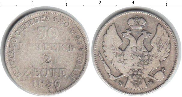 Картинка Монеты 1825 – 1855 Николай I 30 копеек/ 2 злотых Серебро 1836