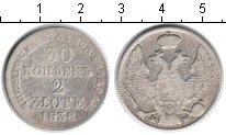 Изображение Монеты 1825 – 1855 Николай I 30 копеек/ 2 злотых 1838 Серебро XF В составе Российской