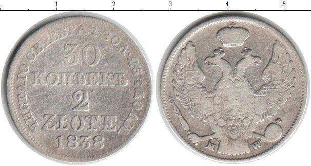 Картинка Монеты 1825 – 1855 Николай I 30 копеек/ 2 злотых Серебро 1838