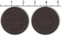 Изображение Монеты 1894 – 1917 Николай II 2 копейки 1901 Медь XF Санкт-Петербург