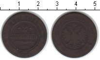 Изображение Монеты 1894 – 1917 Николай II 2 копейки 1901 Медь XF