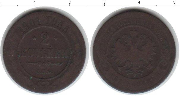 Картинка Монеты 1894 – 1917 Николай II 2 копейки Медь 1901