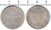 Изображение Монеты Польша 30 копеек/ 2 злотых 1834 Серебро XF В составе Российской