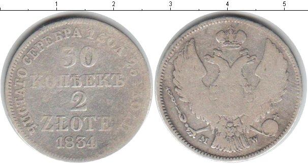 Картинка Монеты Польша 30 копеек/ 2 злотых Серебро 1834