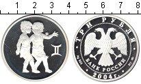 Изображение Монеты Россия 3 рубля 2004 Серебро Proof- Близнецы