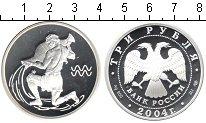 Изображение Монеты Россия 3 рубля 2004 Серебро Proof- Водолей