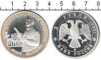 Изображение Монеты Россия 3 рубля 1993 Серебро Proof- Шаляпин