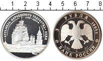 Изображение Монеты Россия 3 рубля 1995 Серебро Proof- Ансамбль деревянного