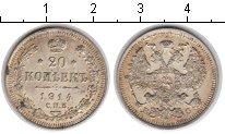 Изображение Монеты 1894 – 1917 Николай II 20 копеек 1914 Серебро XF Санкт-Петербург