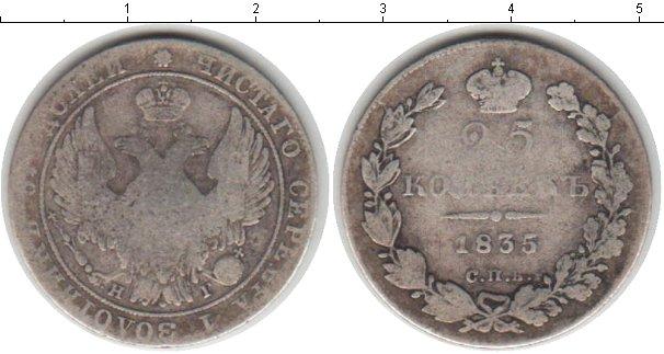 Картинка Монеты 1825 – 1855 Николай I 25 копеек Серебро 1835