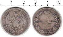 Изображение Монеты 1825 – 1855 Николай I 25 копеек 1837 Серебро XF Санкт-Петербург