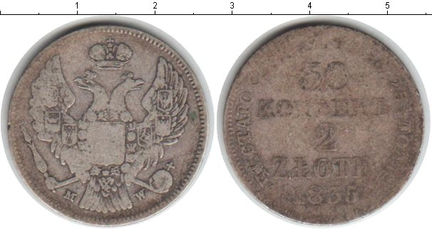 Картинка Монеты Польша 30 копеек/ 2 злотых Серебро 1835