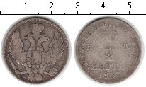 Изображение Монеты Польша 30 копеек/ 2 злотых 1837 Серебро XF В составе Российской