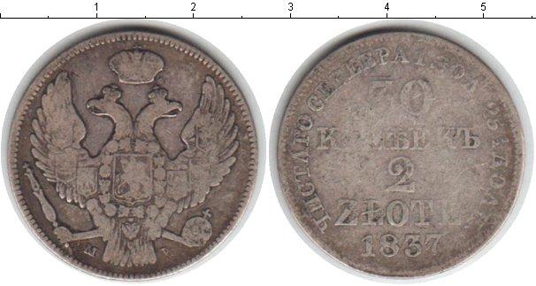 Картинка Монеты Польша 30 копеек/ 2 злотых Серебро 1837