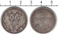 Изображение Монеты Польша 30 копеек/ 2 злотых 1839 Серебро XF В составе Российской