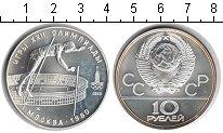 Изображение Монеты СССР 10 рублей 1978 Серебро UNC- Олимпиада 80. Шест