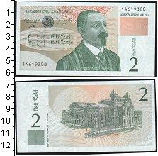 Изображение Банкноты Грузия 2 лари 0  UNC