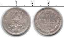 Изображение Монеты 1894 – 1917 Николай II 10 копеек 1914 Серебро XF Санкт-Петербург