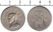 Изображение Монеты Китай 20 центов 1936 Медно-никель XF Сунь Ят Сен