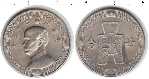 Картинка Монеты Китай 20 центов Медно-никель 1936
