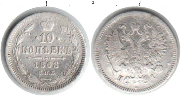 Картинка Монеты 1855 – 1881 Александр II 10 копеек Серебро 1868