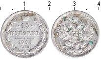 Изображение Монеты 1894 – 1917 Николай II 15 копеек 1906 Серебро XF Санкт-Петербург