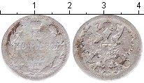 Изображение Монеты 1894 – 1917 Николай II 15 копеек 1902 Серебро VF Санкт-Петербург