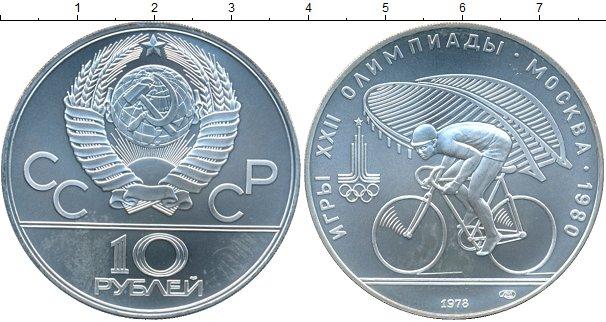 Картинка Монеты СССР 10 рублей Серебро 1978