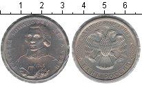 Изображение Монеты Россия 1 рубль 1993 Медно-никель XF Гавриил Державин