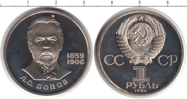 Картинка Монеты СССР 1 рубль Медно-никель 1984