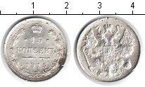 Изображение Монеты 1894 – 1917 Николай II 15 копеек 1915 Серебро XF
