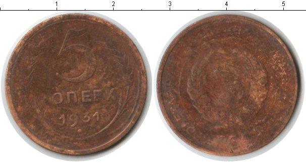 Картинка Монеты СССР 5 копеек Медь 1931