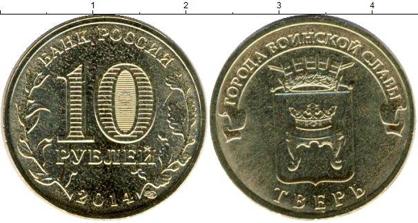 Картинка Мелочь Россия 10 рублей  2014