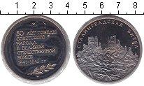 Изображение Монеты Россия Монетовидный жетон 1995 Медно-никель UNC- Сталинградская битва