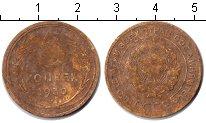 Изображение Монеты СССР 5 копеек 1930  VF