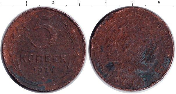 Картинка Монеты СССР 5 копеек Медь 1924