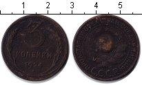 Изображение Монеты СССР 3 копейки 1924 Медь VF /